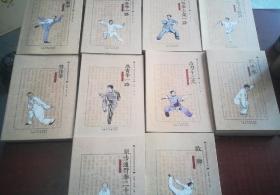 传统武术文化传承发展出版工程丛书(全十册)