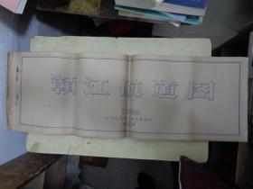 长江航道图【1979年1:20000 蓝图】