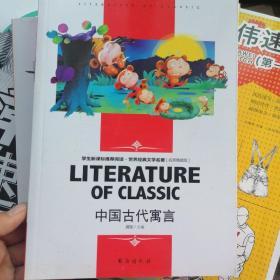 中国古代寓言中小学生新课标课外阅读·世界经典文学名著必读故事书名师精读版