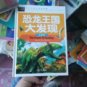 恐龙王国大发现(注音版)