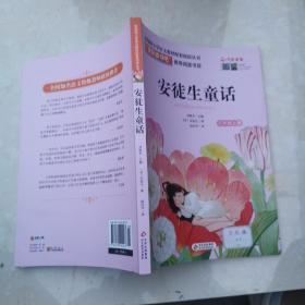 快乐读书吧 三年级上册 安徒生童话