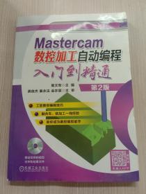 Mastercam数控加工自动编程入门到精通第2版