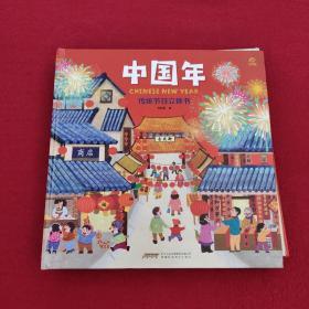 正版 中国年:传统节日立体书翻翻书