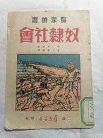 群众的书 奴隶社会