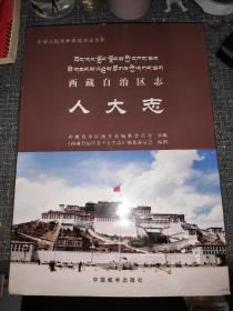 西藏自治区志.人大志 【硬精装】