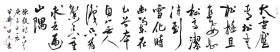 【保真】著名实力派书法家田杰作品:陈毅诗二首