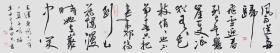 【全网独家授权代理】著名实力派书法家田杰作品:毛词一首