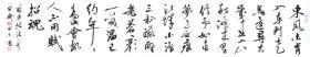 【全网独家授权代理】著名实力派书法家田杰作品:苏东坡诗一首