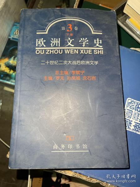 欧洲文学史(第3卷)下册