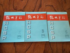 鹤城审判1998年1 3 5