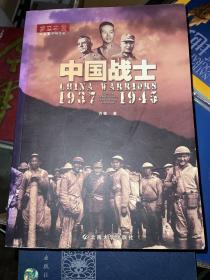 茶马古道 中国战士 作者签赠