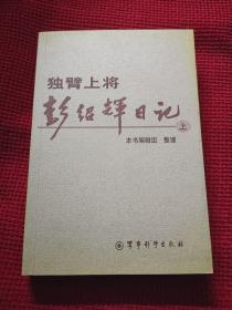 独臂上将彭绍辉日记 上册