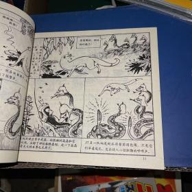 蛇国大战 (1—5册全)