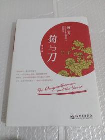 菊与刀:揭示日本文化最隐秘污点的经典日本学著作