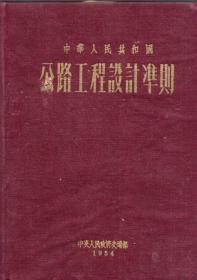 布面精装本:《中华人民共和国公路工程设计准则》【1954年一版一印,品好如图】