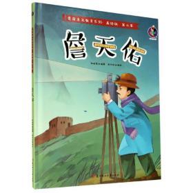 詹天佑/爱国主义教育系列(美绘版·第二季)