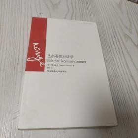 巴尔蒂斯对话录:巴黎丛书·红色系列