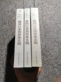 建国以来周恩来文稿(1 2 3册)