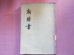 新唐书     第二册