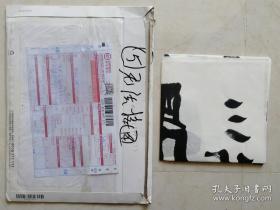 当代著名书法家,中国书协会员王浩书法附快递实寄封