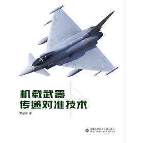机载武器传递对准技术