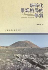 破碎化景观格局的修复 9787112259779 钱丽源 中国建筑工业出版社 蓝图建筑书店
