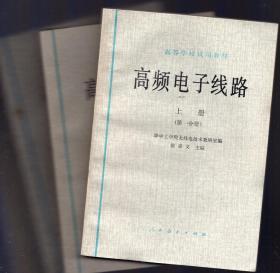 《高频电子线路》全四册合售【有字迹和勾画、折角。整体品相不错】