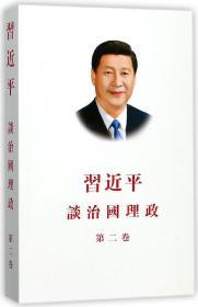 习近平谈治国理政(第2卷)