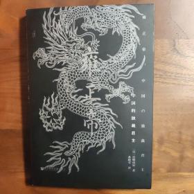 雍正帝:中国的独裁君主