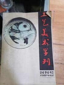 工艺美术学刊 创刊号1984 山东轻院工艺美术分院团委主办(油印)鲁夫签名存量很少