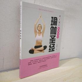 瑜伽圣经 : 最全面的瑜伽体位