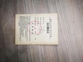 铜官山化肥厂职工食堂临时搭伙证