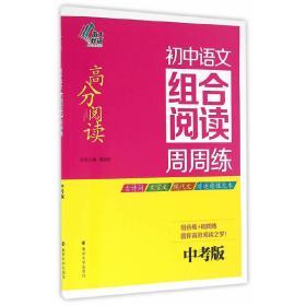 高分阅读//初中语文组合阅读周周练:中考版