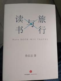 旅行与读书(詹宏志  著)