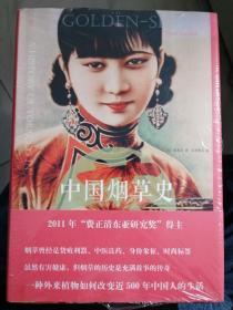 中国烟草史([美]班凯乐  著;皇甫秋实  译)
