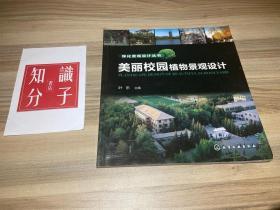 绿化景观设计丛书:美丽校园植物景观设计