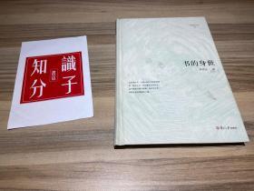 """微阅读大系·林贤治人文精品:书的身世(他是一块精神的""""硬骨头""""。——置身于一个颓败的时代,让我们读一读林贤治吧!)"""