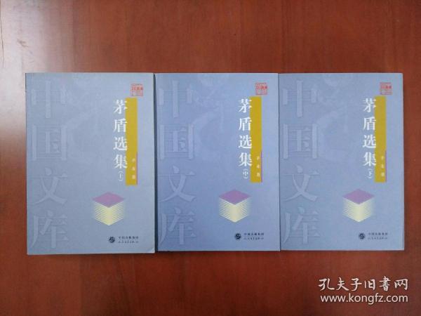 茅盾选集(上中下) 中国文库