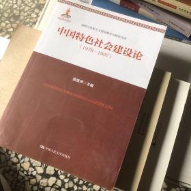 中国特色社会建设论(1978-1997)(高校马克思主义理论教学与研究文库)