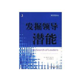 发掘领导潜能