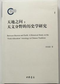 《天地之间:天文分野的历史学研究》(国家社科基金后期资助项目)作者签名钤印本