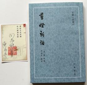 《剪灯新话》(古体小说丛刊·平装·繁体竖排)赠送点校者向志柱先生签名钤印笺纸一枚