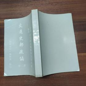 交通史邮政编--第二册