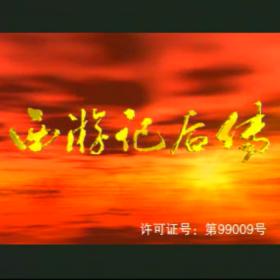 原盘电视剧西游记后传完整未删减黄海冰版 30碟 VCD光盘碟片