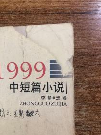1999中国最佳中短篇小说