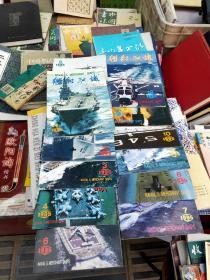 舰船知识1995年(1-12期)全年12本合售