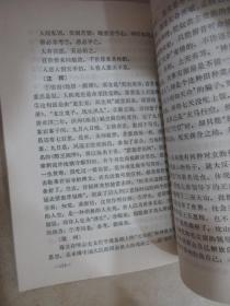 连队政治教育资料(6)