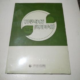 研学导师实用手册