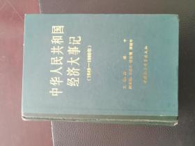 中华人民共和国经济大事记1949-1980