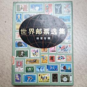 世界邮票选集.体育专辑
